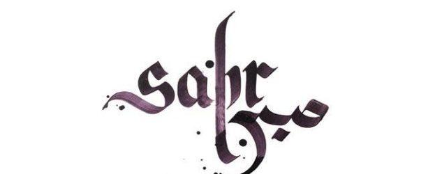 Köşe Yazısı | Sabır – Sultangül AYYILDIZ